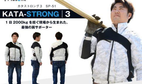 カタストロング3